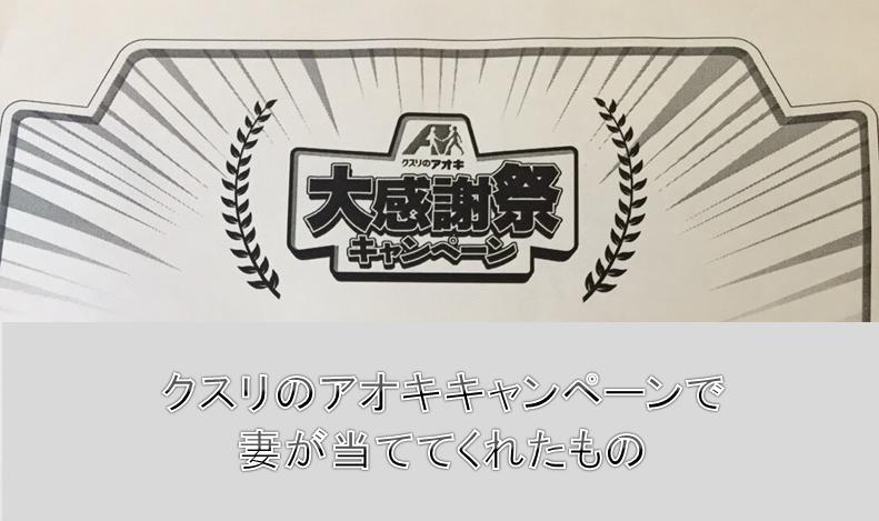 大 クスリ 感謝 アオキ 祭 の 【クスリのアオキ】応募した25人に1人は当たるキャンペーンとは!